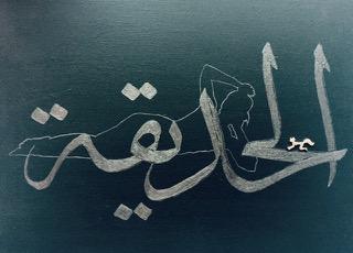 alhadiqat-by-charles-dec16