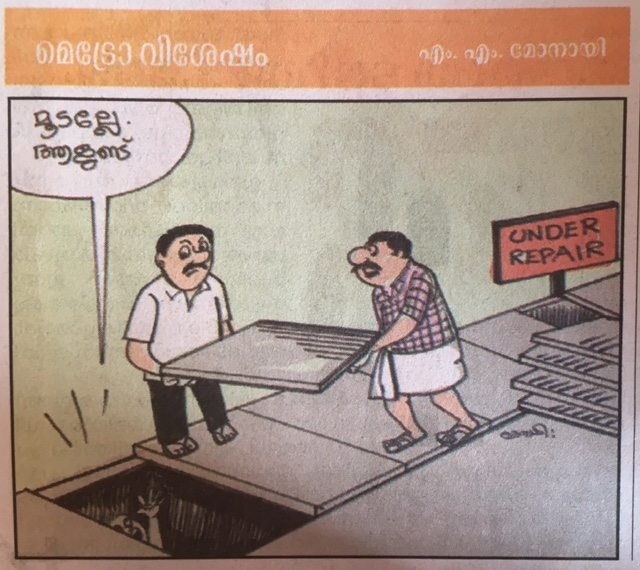 Mayalalam cartoon