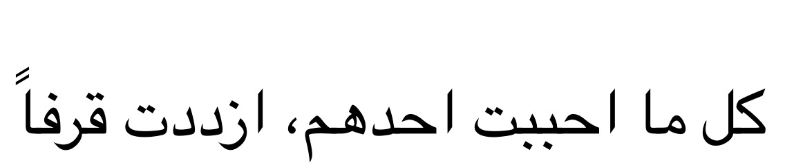 i say in arabic by MHI
